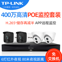 TP-LINK Commercial High Definition 4 million Monitor Set POE Security Camera 6-Lamp Infrared Night Vision 80-meter Remote Monitoring Hotel Network Camera Equipment TL-IPC546HP