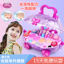 Disney Princess Makeup car, children's cosmetics set, makeup box, safety, non-toxic girls, toys for every family