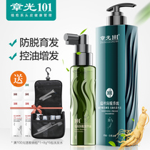 Chapter light 101 Reyes anti hair loss shampoo hair loss hair loss hair loss Oil Control solid hair thick hair thick hair liquid men and women