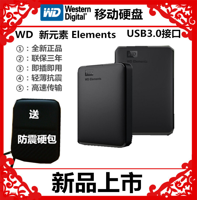 New Element of 1000G Mobile Hard Disk WD 500G Mobile Hard Disk US3.01tb Ultra-thin External Hard Disk Delivery Hard Pack