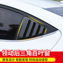 Dedicated to modern leading modification of exterior side window louver decoration explosive modification of automotive accessories