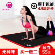 Miya yoga beginners lengthened and widened Ms. male fitness mat sport slip tasteless Yoga rugs