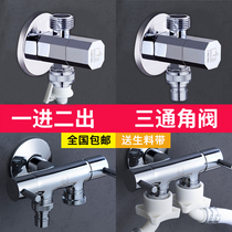 Submarine three-way angle valve one-in-two-out three-way double-outlet washing machine faucet divider