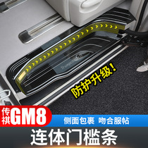Suitable for gm8 modified commercial vehicle threshold bar GAC transmission legend welcome pedal large surround special accessories