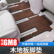 Suitable for gm8 foot cushion solid wood floor large surround edg-gac-chang-chang special legendary business car modification decoration accessories