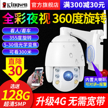 Ball Camera 360 Rotary Monitor HD Night Vision Household Outdoor Wireless Wifi Connecting Mobile 4G Remote