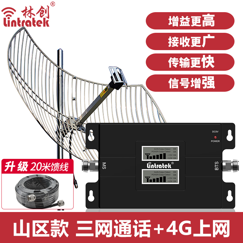 Rural mobile phone signal amplifier mobile Unicom Telecom to strengthen the reception of three networks 4g mountain home base station