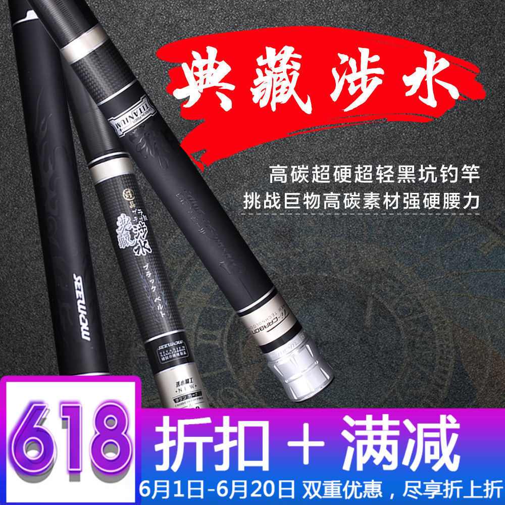 Wading Seiko carbon black belt collection wading collector's edition Taiwan fishing rod super light super hard 28 鲤 竿 fishing rod