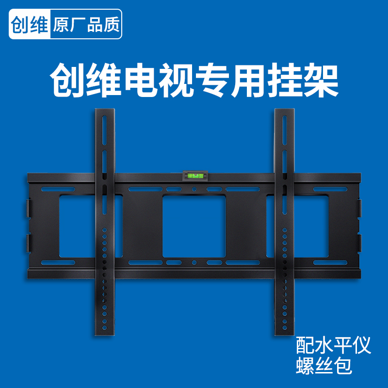 Skyworth LCD TV hanger universal thickened wall mount bracket 32 40 42 43 50 55 6575 inches