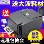 TSC ttp-244Pro barcode printer label play tag Express single thermal clothing washing mark