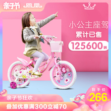 Phoenix children bicycle 16/14/12/18 inch girl baby bicycle 2-3-6-8 years old child girl baby carriage