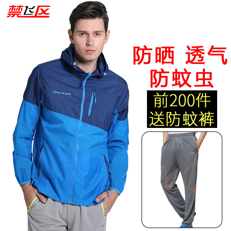 Men's thin breathable outdoor sport sunscreen, mosquito-proof clothes and fishing clothes