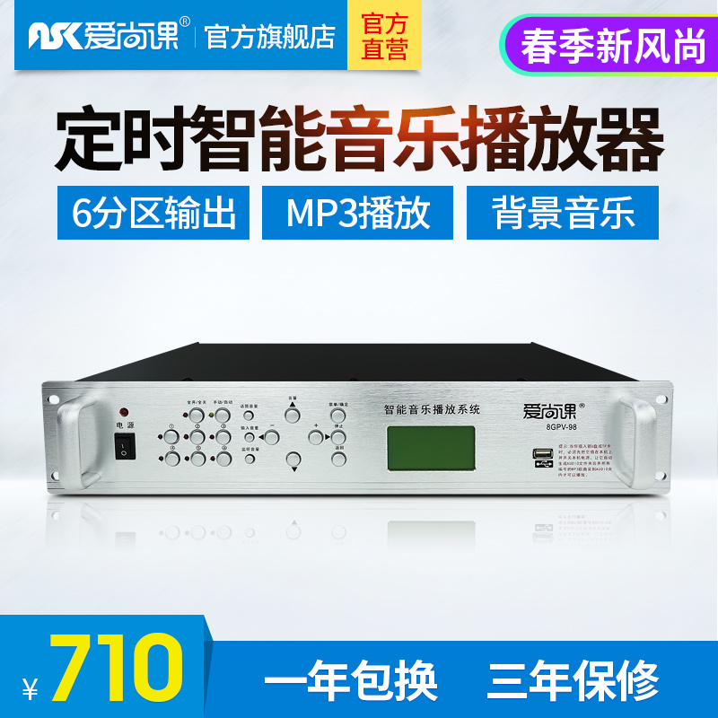 Intelligent Player pv-98 Timing Background Music with USB Memory Function Fixed Voltage Power Amplifier