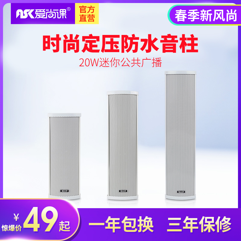 Love is still class E20 series sound column 30W40 outdoor waterproof column outdoor speaker audio broadcast wall hung