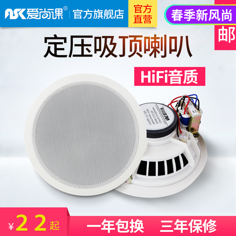 Love is still class CLS-706 ceiling speaker set power amplifier ceiling ceiling audio background music speakers