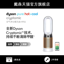 Dyson Dyson HP06 air purifier fan heating cool three-in-one home bedroom in addition to formaldehyde
