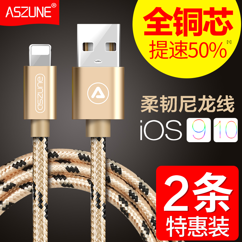 7p data line is suitable for Apple iPhone 6 charger x mobile phone 6S fast charging 8plus impulse 8pingguoios flash charging 7S short 6sp long 2m ultrashort Nylon Braided genuine original CD