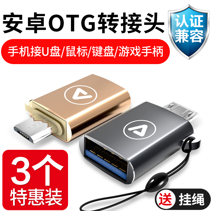Usb double socket, OTG adapter Android Micro to USB mobile phone U disk converter data cable vivo Huawei oppo connector