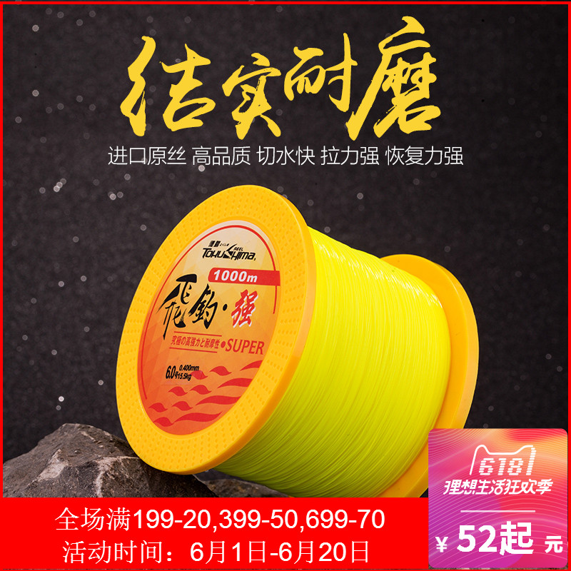 Tokushima 500m fishing line main line sub-line 1000m sea fishing throwing long-distance nylon line Haishu road Asian line fishing gear