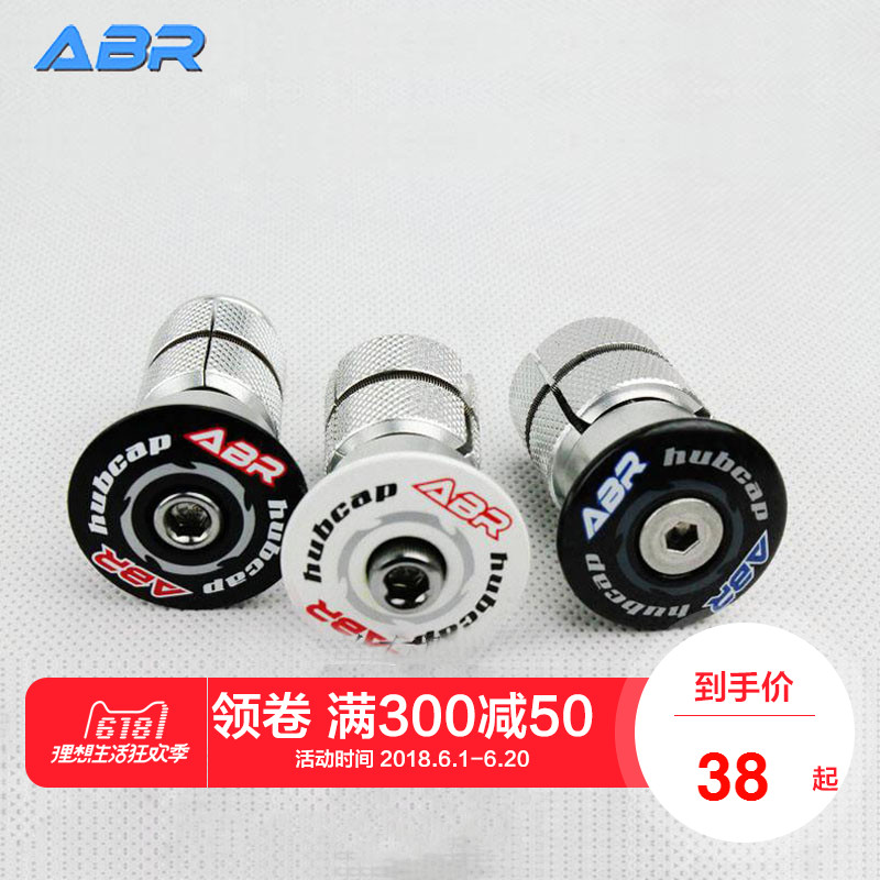 ABR HUBCAP PLUS bicycle bowl cover expansion sling core core bulge mountain bike carbon fiber front fork