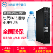 Dell / Dell OptiPlex 3050M i3 / i5 7-го поколения мини-панели ПК