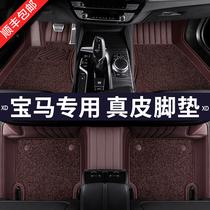 BMW new 3 series 5 Series 525LI 530li 320li 740li x1X5X3 leather fully surrounded car floor mat