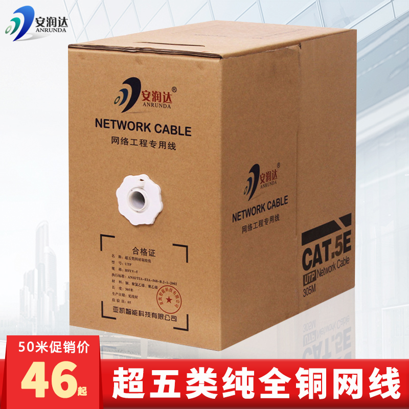 Super five pure copper cable 8 core 0.5 copper broadband computer network monitoring twisted pair 300 meters