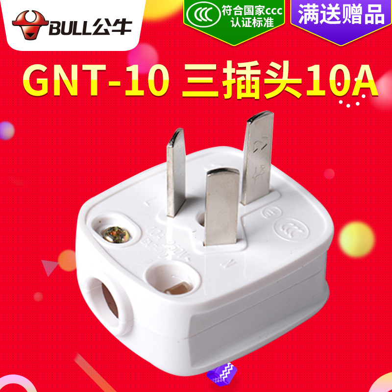 Bull Plug GNT-10 Tripole Removable Plug 3 Plug Tripole Plug 220V Air Conditioning 10A/16A High Power