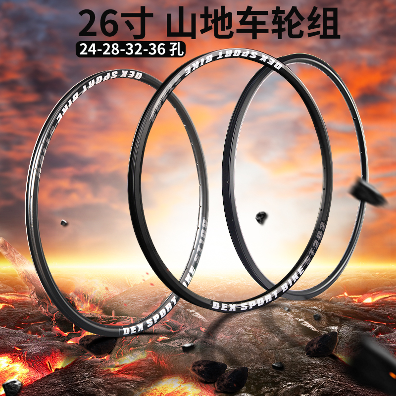 DEX mountain bicycle aluminium alloy bicycle rim 26 inch wheel hub front and rear rim 2428 3236 holes