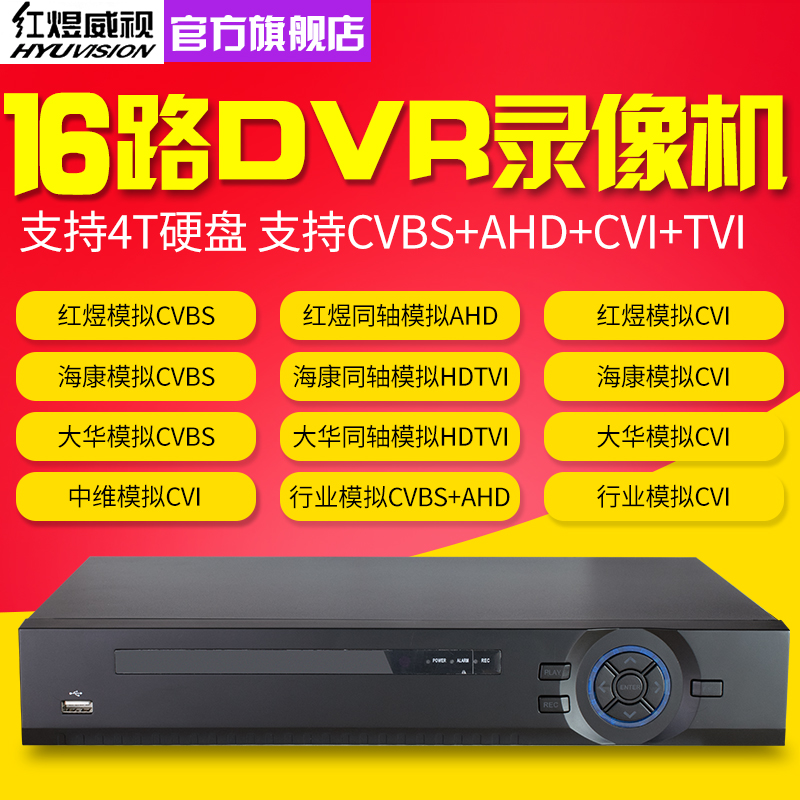 [The goods stop production and no stock][The goods stop production and no stock]Hung Ho Hyundai 16-channel DVR dvr host monitoring analog video recorder HDMI HD output
