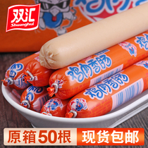 Shuanghui ham sausage bubble noodles chicken starchy sausage ham intestine wholesale ready-to-eat chicken sausage 50 whole box