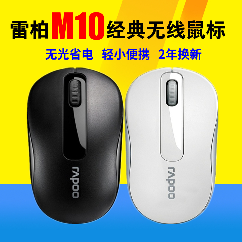 Leibo M10plus Wireless Mouse Laptop Computer Business Office Energy-saving and Power-saving Girls Portable and compact