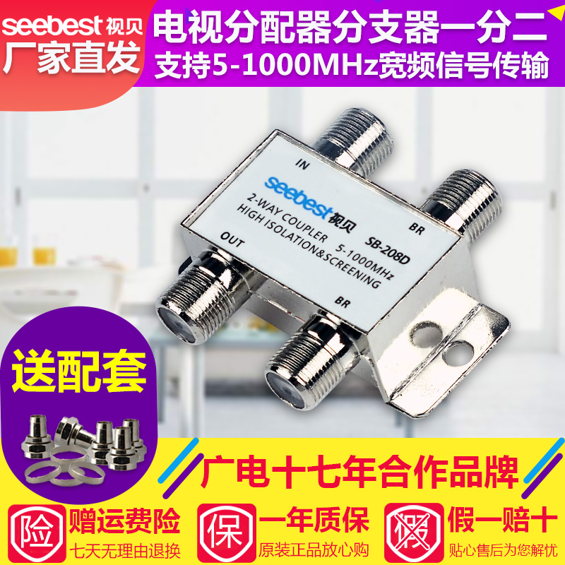 Video Bay Cable TV Branch 1 Divide 2 Closed Circuit Digital Signal Distributor Divide 2 Branch Divider High Definition