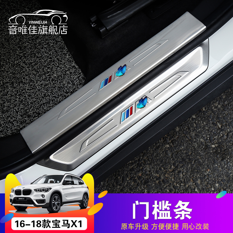 2016-18 BMW X1 door sill New X1 modified door welcome pedal special pedal decoration bright strip
