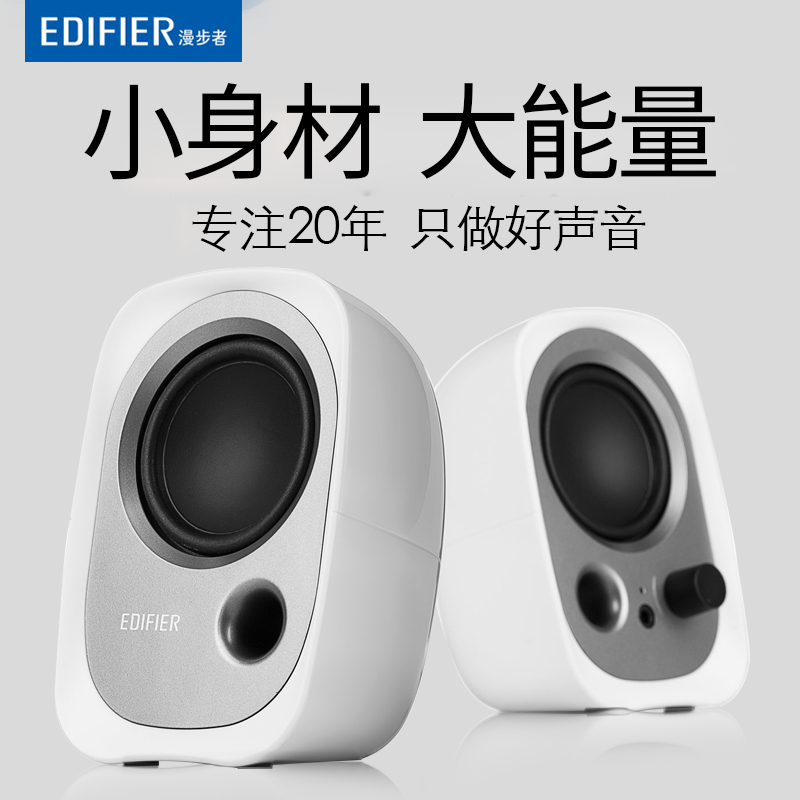 Edifier/Rambler R12U Desktop Computer Speaker Subwoofer Home Mini Notebook Speaker USB
