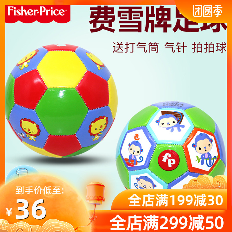Fisher Children Football Baby Baby Boys Football Kindergarten Special Football Toys 1-3 Years Old