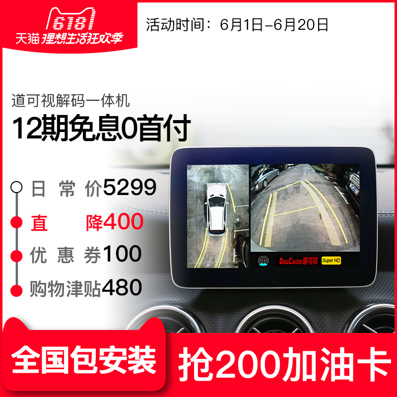 Road visible 360 degree panoramic driving recorder special car night vision king decoding machine 1080P camera