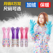 With cashmere dishwashing gloves in winter clothes rubber plastic kitchen thickened rubber washing dishes housework waterproof and durable