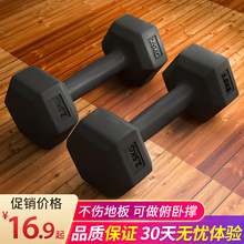 Hexagonal dumbbell men's fitness household equipment, female a pair of sub bell children 2.5/5/7.5/10kg arm muscle training
