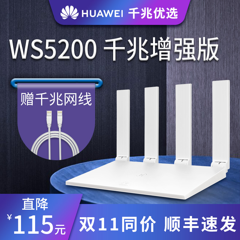 Huawei router gigabit port wireless home through-wall high-speed wifi full gigabit dual-frequency through-wall optical fiber large apartment WS5200 quad-core version enhanced version routing