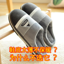 Men's cotton slippers in winter, big size, thick bottom, indoor thermal insulation, anti slip household household bags and shoes.