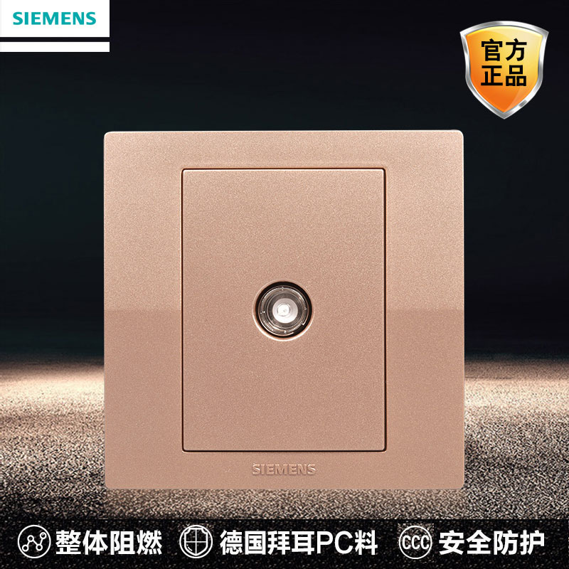 Siemens cable TV socket panel Elan champagne gold 86 home concealed closed-circuit TV TV socket