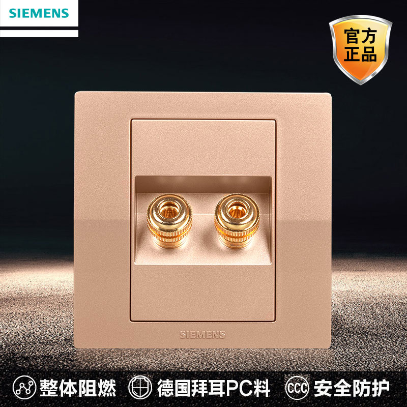 Siemens switch panel Yuet series Champagne gold double terminal two audio socket