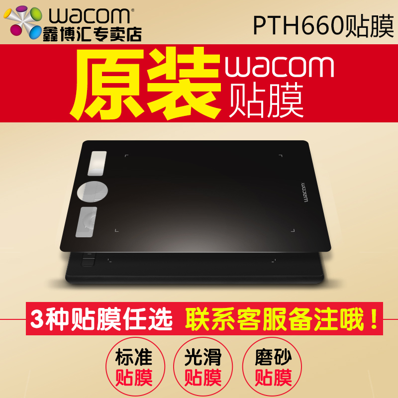 Wacom PTH660 original foil accessories digital tablet hand-painted plate shadow extension 5PRO protective film