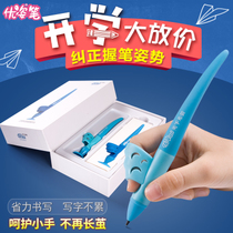Youzi pen god young childrens orthopaedic pen elementary school student pencil grip pen device correct writing posture world no pen beginner baby supplies stationery protection vision neutral set.