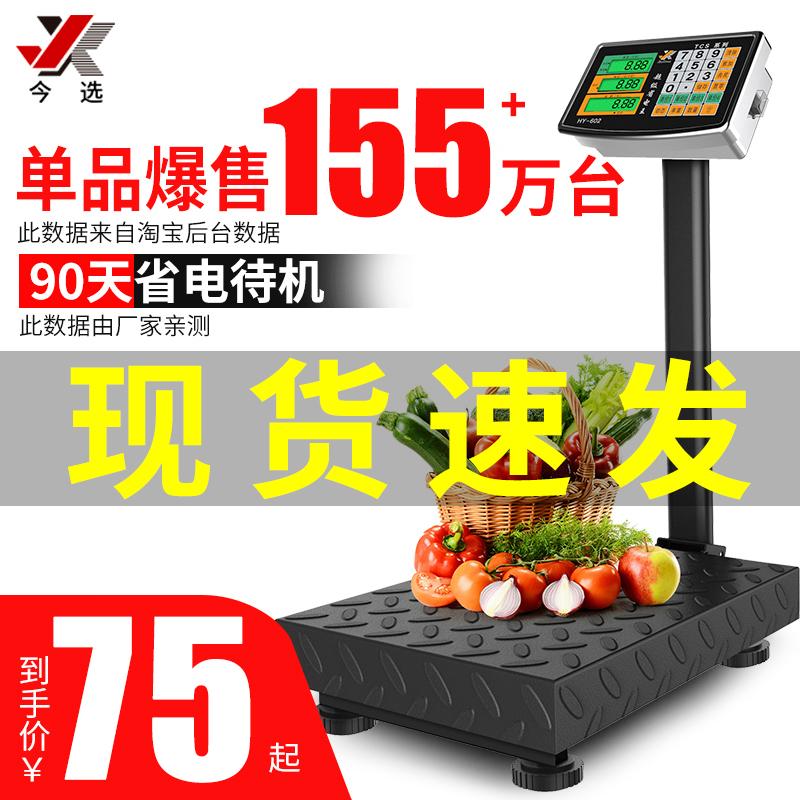 300kg电子秤商用小型100公斤称重高精度电子称家用台秤计价快递磅