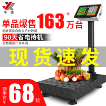 300kg electronic scale Commercial small 100kg weighing high precision electronic scale Household table scale pricing express pound