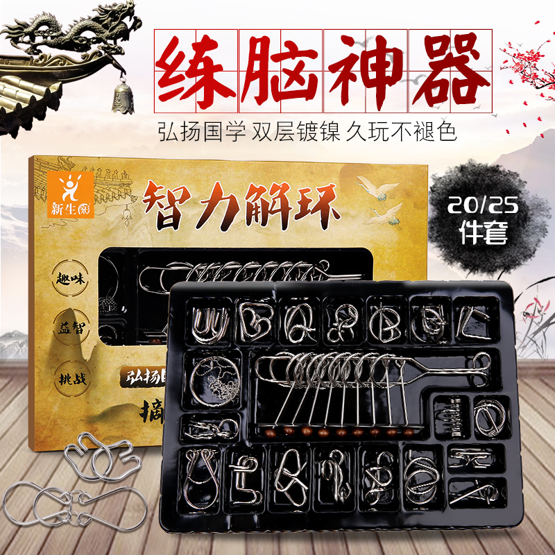 Nine-link Puzzle Suit Chinese Classical Toys Adult Intelligence Unlocking Children's Creative Intelligence Toys