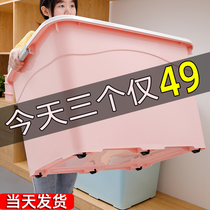 Extra-large toy storage box plastic household clothes storage box students pack book box dormitory clearance box