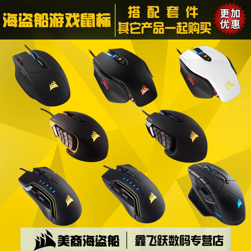 American Corsair M65 PRO Broad Sword Law Enforcer SABRE RGB E-sport Gaming Chicken Mouse Backlight